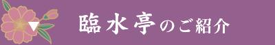 臨水亭のご紹介